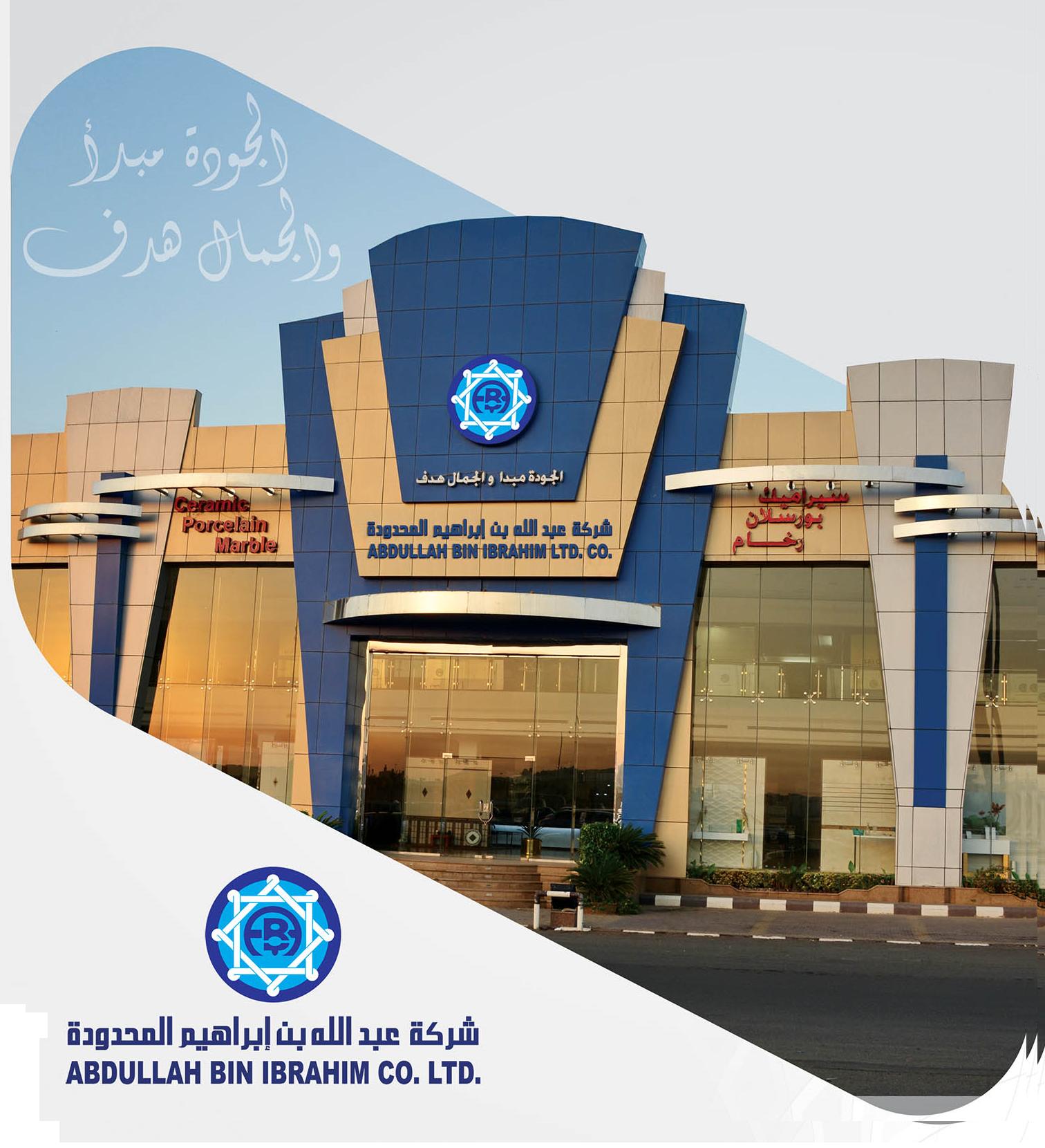 About Us – Abdullah bin ibrahim co   Ltd